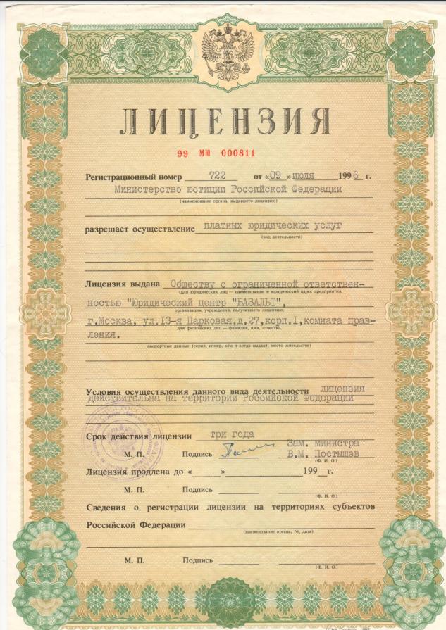 Регистрация ип базальт можно ли по временной регистрации открыть ип в москве